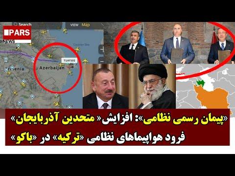 پیمان رسمی نظامی: افزایش متحدین آذربایجان /فرود هواپیماهای نظامی ترکیه در باکو