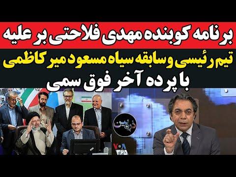 افشا و رسوایی پرونده و سابقه سیاه تیم رئیسی توسط مهدی فلاحتی/با پرده آخر فوق سمی