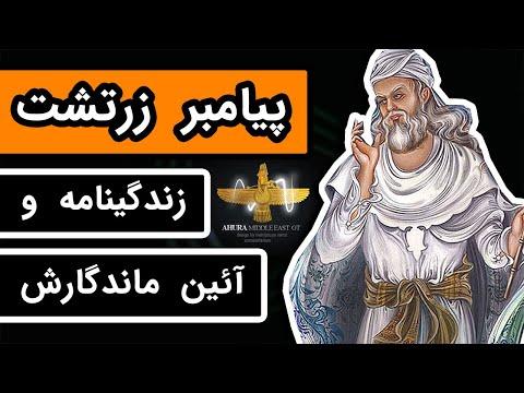 سرگذشت «زرتشت پیامبر»: کهن روزگار و آئین ماندگارش - پیامبر ایران باستان