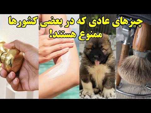 چیزهای عادی که در بعضی کشورها ممنوع هستند! از دستگیره در تا گوش پاک کن و سگ و سوت و .......
