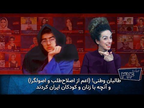 طلبان وطنی! (اعم از اصلاحطلب و اصولگرا) و آنچه با زنان و کودکان ایران کردند