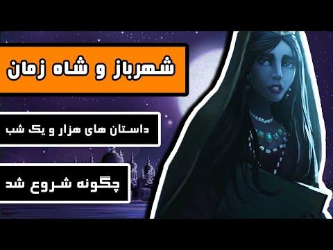 شهرباز و شاه زمان: چگونه قصه های هزار و یک شب شروع شد