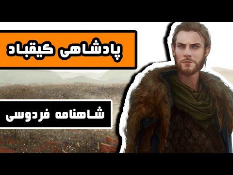 پادشاهی (کیقباد): در جست و جوی شاهی خردمند - داستان های شاهنامه
