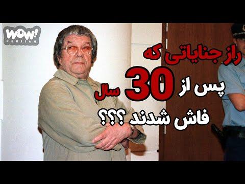 پرونده جنایی : راز جنایاتی که پس از 30 سال فاش شدند !؟؟؟
