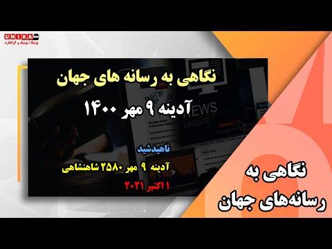 نگاهی به رسانههای جهان – آدینه ۹ مهر ۱۴۰۰