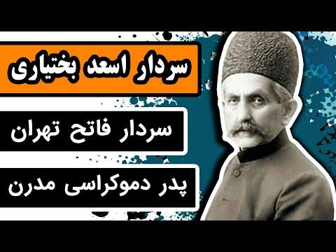 زندگینامه «سردار اسعد بختیاری» : سردار فاتح تهران در انقلاب مشروطه