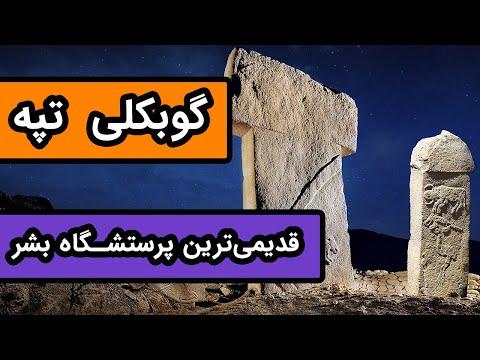 گوبکلی تپه: کهن ترین پرستشگاه بشر در تاریخ - بنایی با 12000 سال قدمت