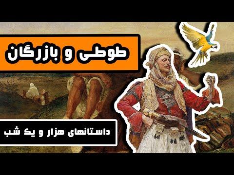 حکایت طوطی و بازرگان - داستان های هزار و یک شب