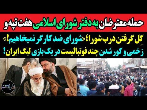 حمله معترضان به دفتر شورای اسلامی و گِل گرفتن درب آن! تلفات عجیب و غریب در یک بازی فوتبال لیگ ایران!