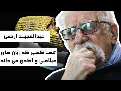 عبدالمجید ارفعی: تنها ایرانی که زبان (عیلامی) و (اکدی) را میداند