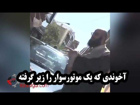 حرفهای آخوندی که چراغ قرمز را رد کرده و یک موتورسوار را زیر گرفته خطاب به شاهدان!!!