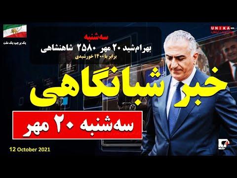 اخبار شبانگاهی یونیکا – سهشنبه ۲۰ مهر ۱۴۰۰