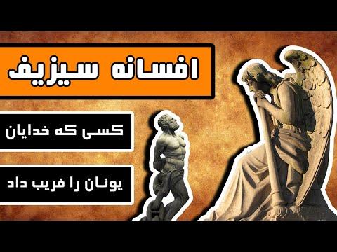 افسانه سیزیف - کسی که خدایان را فریب داد - افسانه فلسفی یونان باستان