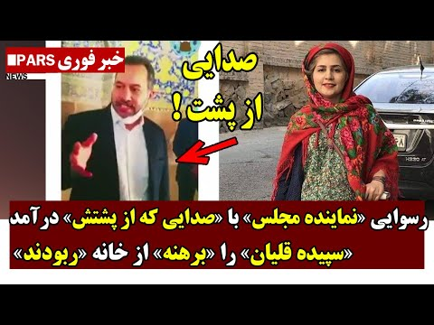 رسوایی نماینده مجلس با صدایی که از پشتش درآمد/فوری: سپیده قلیان را برهنه از خانه ربودند