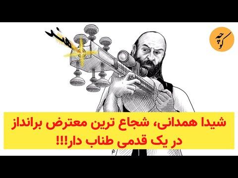 شیدا همدانی، شجاع ترین معترض برانداز در یک قدمی طناب دار!!!