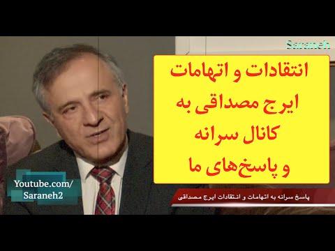 انتقادات و اتهامات ایرج مصداقی به کانال سرانه و پاسخهای ما
