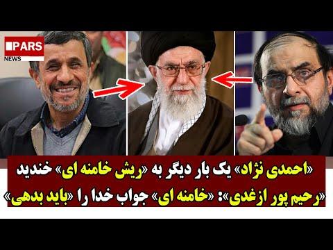 احمدی نژاد یک بار دیگر به ریش خامنه ای خندید/رحیم پور ازغدی: خامنه ای جواب خدا را باید بدهی