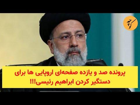 پرونده صد و یازده صفحهای اروپایی ها برای دستگیر کردن ابراهیم رئیسی!!!