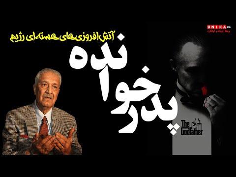 پدرخوانده آتشافروزیهای هستهای رژیم