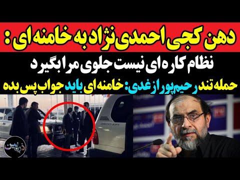 کم آوردن خامنهای در مقابل احمدینژاد:نظام نمیتواند جلوی من را بگیرد/حمله بی سابقه ازغدی به رهبر