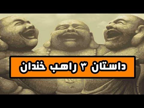 داستان 3 راهب خندان