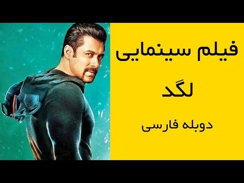 فیلم سینمایی هندی لگد با دوبله فارسی           #فیلم_سینمایی #فیلم_هندی #فیلم_دوبله_فارسی #سلمان_خان