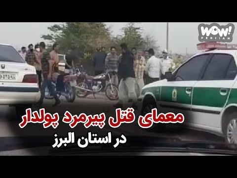 معمای قتل پیرمرد پولدار در استان البرز !؟