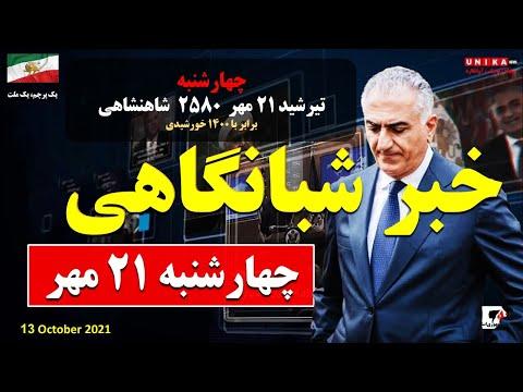 اخبار شبانگاهی یونیکا – چهارشنبه ۲۱ مهر ۱۴۰۰