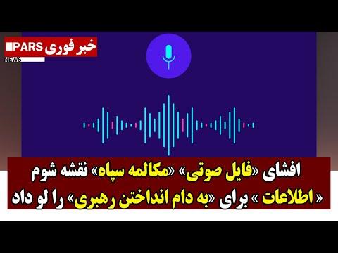 افشای فایل صوتی مکالمه سپاه نقشه شوم/اطلاعاتی ها برای به دام انداختن رهبری را لو داد