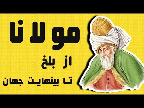 زندگینامه «مولانا جلالالدین محمد بلخی» : از بلخ تا بی نهایتِ جهان