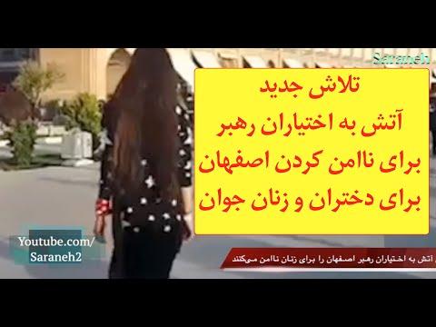 رد پای نهادهای امنیتی در ماجرای جدید دختران اصفهان