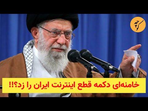خامنهای سرانجام دکمه قطع اینترنت را زد؟!!
