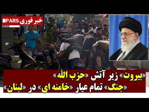 فوری: بیروت زیر آتش حزب الله/جن.گ تمام عیار خامنه ای در لبنان