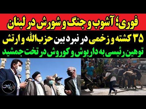 فوری جنگ میان نیروهای ایرانی و ارتش لبنان...توهین بیشرمانه  رئیسی به داریوش و کوروش در تخت جمشید