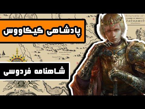 پادشاهی کی کاووس: داستانهای شاهنامه فردوسی - قسمت دهم