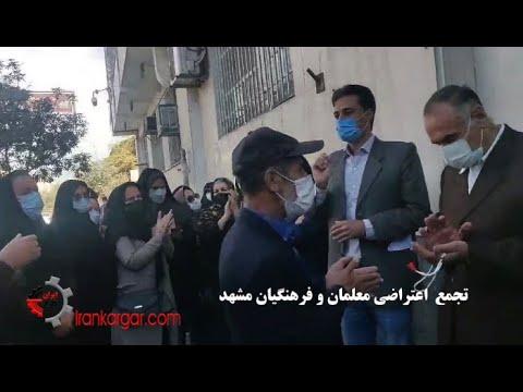 تجمع اعتراضی معلمان و فرهنگیان در شهرهای بندر انزلی، فریدونکنار، مشهد، یاسوج، مریوان
