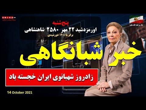 اخبار شبانگاهی یونیکا – پنجشنبه ۲۲ مهر ۱۴۰۰ – زادروز شهبانوی ایران خجسته باد