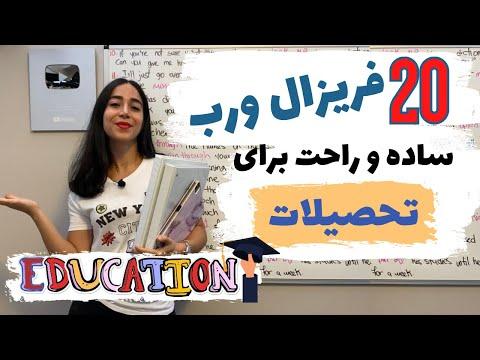 فریزال ورب های مهم انگلیسی برای تحصیلات   افعال عبارتی در زبان انگلیسی   افعال مرکب انگلیسی