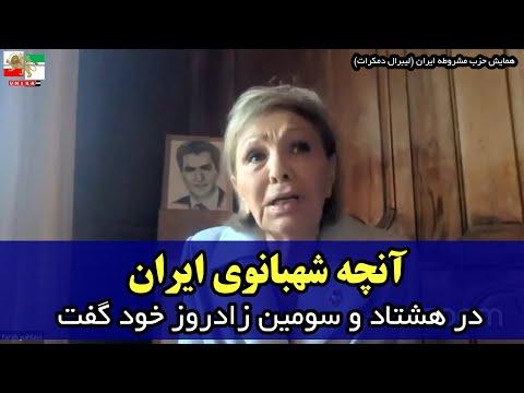 آنچه شهبانوی ایران در هشتاد و سومین زادروز خود گفت