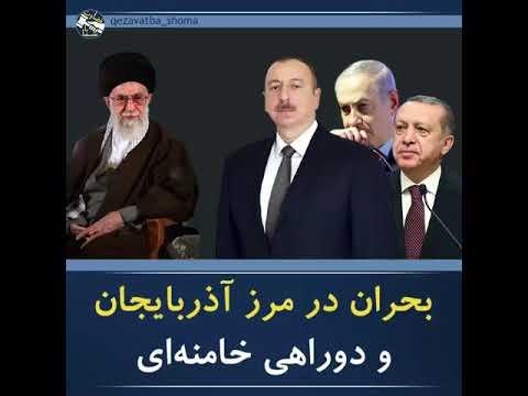 بحران در مرز آذربایجان و دوراهی خامنهای
