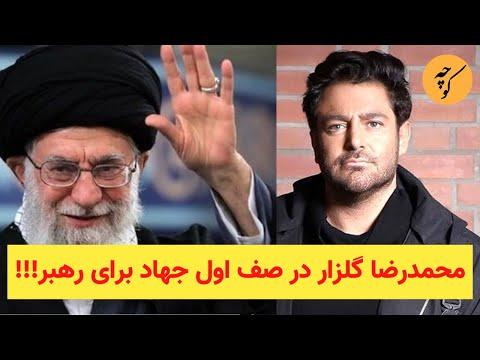 محمدرضا گلزار در صف اول جهاد برای رهبرایستاد!!!