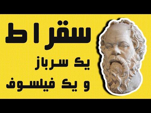 زندگینامه «سقراط» : یک سرباز و یک فیلسوف - پدر علم فلسفه غرب