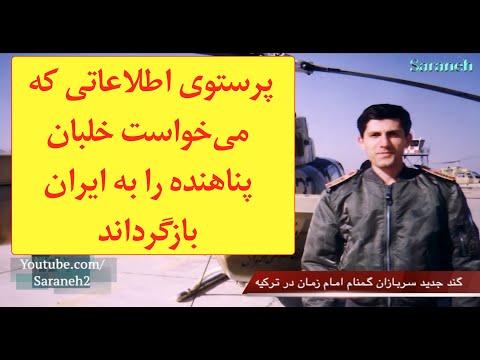 پرستوی اطلاعاتی که میخواست خلبان پناهنده را به ایران بازگرداند