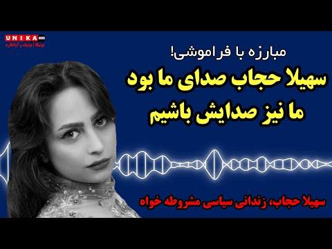مبارزه با فراموشی! سهیلا حجاب صدای ما بود؛ ما نیز صدایش باشیم