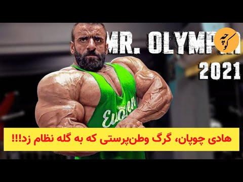 هادی چوپان، گرگ شیرازی وطنپرستی که به گله نظام زد!!!