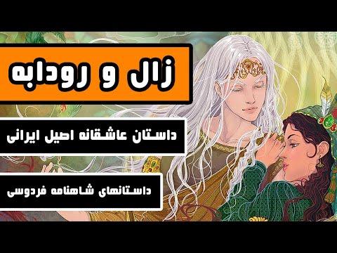 داستان  کامل «زال و رودابه» : عاشقانه اصیل ایرانی - شاهکاری از شاهنامه فردوسی - قسمت ششم