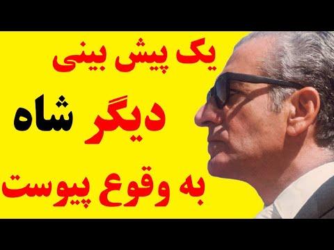 خامنه ای یک پیش بینی دیگر شاه ایران را به حقیقت تبدیل کرد