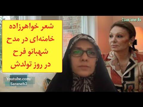 شعر خواهرزاده خامنهای در مدح شهبانو فرح در روز تولدش