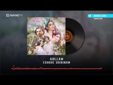 Ahllam - Eshghe Shirinam OFFICIAL TRACK  | احلام - عشق شیرینم