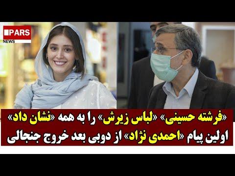 فرشته حسینی لباس زیرش را به همه نشان داد/اولین پیام احمدی نژاد از دوبی بعد خروج جنجالی